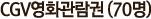 CGV영화관람권