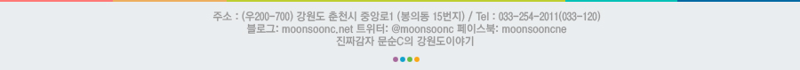 주소 : (우200-700) 강원도 춘천시 중앙로1 (봉의동 15번지) 강원도청 / Tel : 033-254-2011(033-120)<br> 블로그: moonsoonc.net 트위터: @moonsoonc  페이스북: moonsooncne 진짜감자 문순C의 강원도이야기