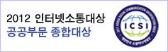 2012 대한민국 인터넷소통대상