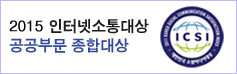 2014 대한민국 인터넷소통대상
