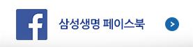 삼성생명 페이스북