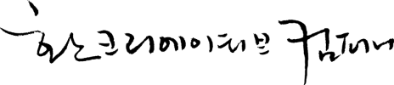 환크리에이티브컴퍼니