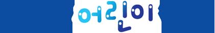 삼성전자 어린이기자단 블로그