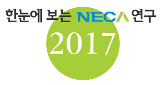 한눈에 보는 NECA 연구 : 2017