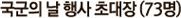 국군의 날 행사 초대장
